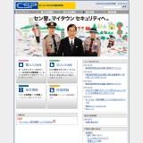 CSP(セントラル警備保障)のホームページ