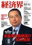 雑誌・経済界