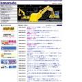 カナモトのホームページ