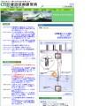 株式会社建設技術研究所の公式ホームページ