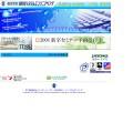 昭和システムエンジニアリングホームページ