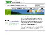 トラストワークスのホームページ