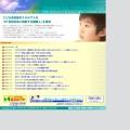 ゼンケンオールのホームページ